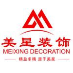 广州市美星装饰设计有限公司南浔分公司