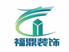 鎮江福鼎建筑裝飾工程有限公司