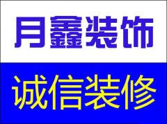 株洲月鑫装饰
