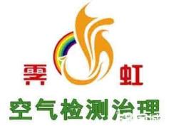 哈尔滨霁虹室内环境监测有限公司