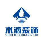 上饒市水滴裝飾工程有限公司