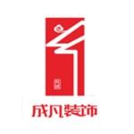 荆州市成凡装饰设计有限公司
