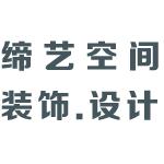 泗洪缔艺空间装饰设计有限公司