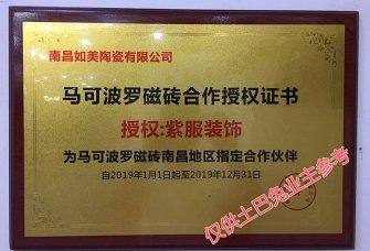 上海臻和装饰设计工程有限公司资质证明