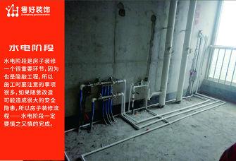 水电阶段32