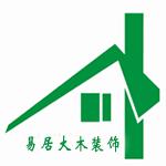 襄陽易居大木裝飾工程設計有限公司