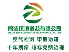 赣州智洁环境科技有限公司