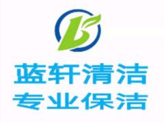 达州蓝轩清洁服务有限公司