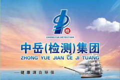 江蘇中岳檢測技術有限公司淮安分公司