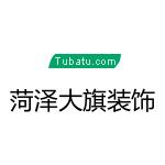 曹縣大旗裝飾工程有限公司