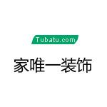 湖南永州家唯一裝飾工程有限公司