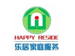 岳阳乐居家庭服务管理有限公司