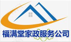 樂山福滿堂家政服務有限公司