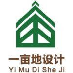 湛江市一畝地設計裝飾工程有限公司