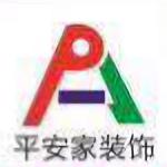 陽新平安家裝飾設計工程有限公司