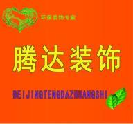 北京腾达嘉馨装饰设计有限公司