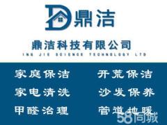 安顺鼎洁科技有限公司
