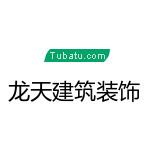 牡丹江市龍天建筑裝飾有限公司
