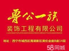 西寧魯公一族裝飾工程有限公司