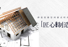 武汉宜品居装饰设计工程有限公司