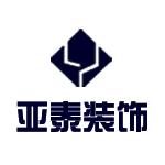 貴州亞泰裝飾設計工程有限責任公司