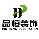重慶品恒裝飾工程有限責任公司