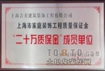 安庆市美欣装饰工程有限公司资质证明