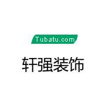湖南軒強裝飾工程有限公司