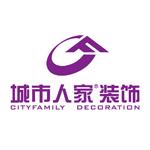 榆林城市人家裝飾設計工程有限公司