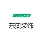 內蒙古東奧裝飾工程有限責任公司