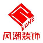 广州风潮装饰设计有限公司