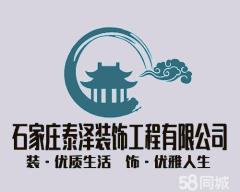 石家莊泰澤裝飾工程有限公司