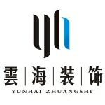 龙岩云海装饰设计有限公司