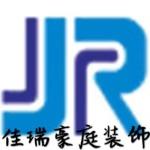 四川佳瑞豪庭装饰装修工程有限公司