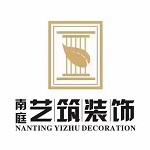 廣西南庭藝筑裝飾工程設計有限公司梧州分公司