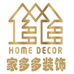蘇州家多多裝飾工程有限公司