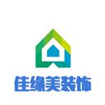 惠州市佳緣美裝飾設計工程有限公司