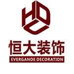 湘潭市恒大裝飾設計工程有限公司