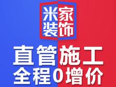 武漢拓思美宅建筑裝飾工程有限公司