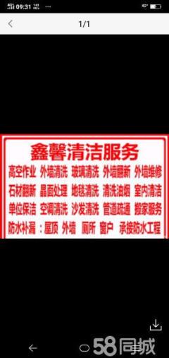 广安市鑫馨清洁服务有限公司