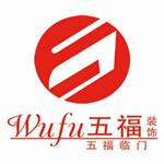 连云港五福装饰工程有限公司