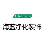 濱州海藍凈化裝飾工程有限公司