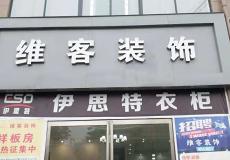 新蔡县维客装饰有限公司