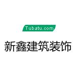 公安縣新鑫建筑裝飾工程有限公司