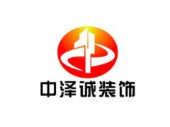 武漢中澤誠裝飾工程有限公司