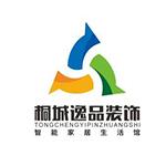 北京桐城逸品裝飾設計有限公司涿州分公司