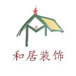 淮安市和居装饰工程有限公司