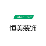 雙峰縣恒美裝飾工程有限公司