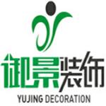 遼寧御景裝飾工程有限公司