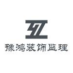 河南豫鸿装饰工程监理有限公司